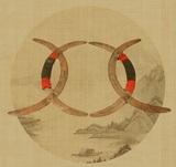 子午鸳鸯钺(1)